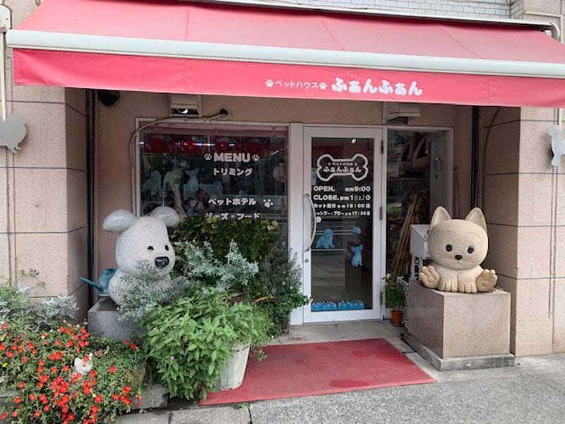 ペットハウスふぁんふぁんは鹿児島市南林寺にお店を構えています。